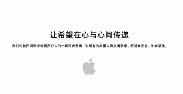 Apple aiuta le vittime del terremoto in Cina