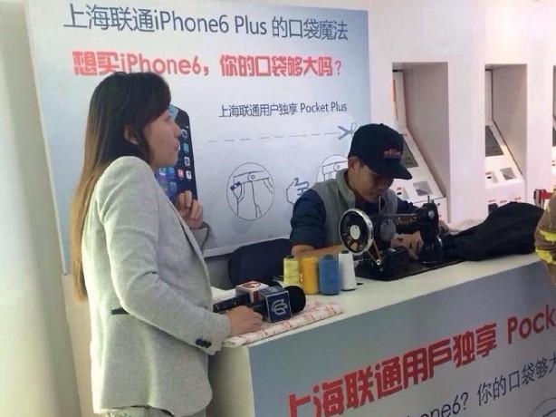 Compri l'iPhone 6 Plus? China Unicom ti allarga la tasca dei pantaloni!