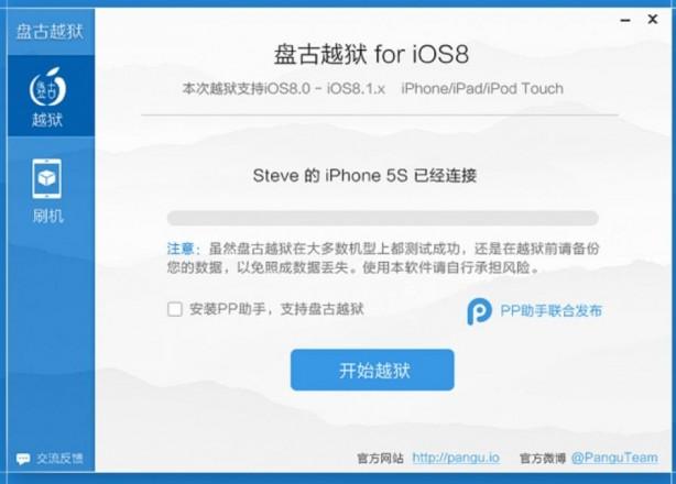 Il Jailbreak Untethered di iOS 8 è ora disponibile, ma solo in modo parziale [AGGIORNATO X2]