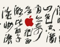 Il video sul murales del prossimo Apple Store cinese arriva su YouTube con i sottotitoli: scopriamo qualcosa in più