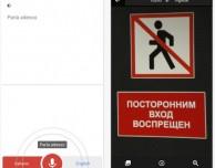 Google Traduttore si aggiorna: ora puoi sfruttare le fotocamera per tradurre il testo!