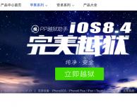 Il Jailbreak di iOS 8.4 è già disponibile: ecco PP25 Ghost!