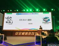 Il Pangu Team ha effettuato il jailbreak di iOS 8.4.1