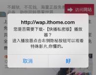 Apple dichiara YiSpecter corretto da iOS 8.4