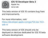 Apple rilascia iOS 10 beta 3 per sviluppatori!