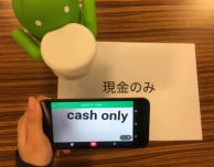 La traduzione istantanea di Google Traduttore è disponibile anche in giapponese