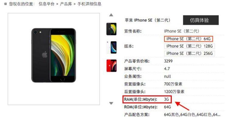 hardware iphone se